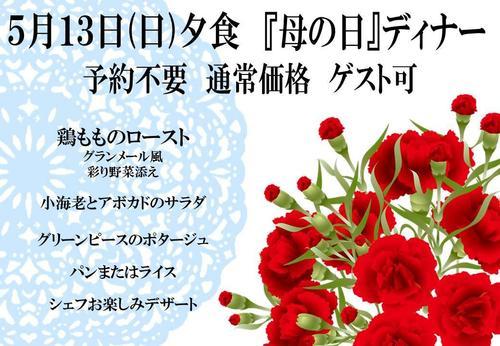 B-20180513母の日 (4).jpg