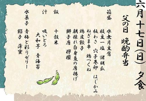 B-20180617父の日晩酌弁当 (2).jpg