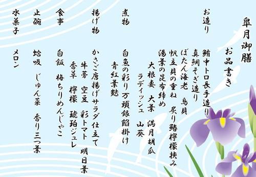 5.26皐月御膳お品書き.jpg