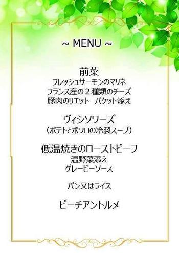 B-20180630初夏の味覚ディナー (2).jpg