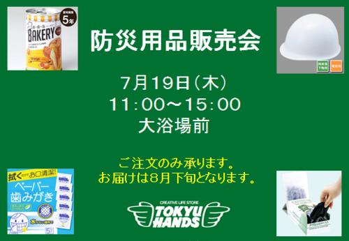 2018.7.19東急ハンズ.png