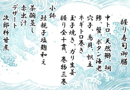 10.27握り寿司御膳.jpg