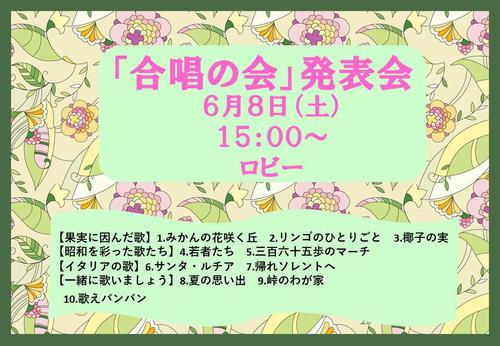6月発表会POP.jpg
