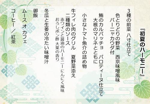 B-20190929初夏のハーモニー (10).jpg
