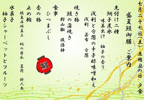 B-20190727鰻御膳 (1).jpg