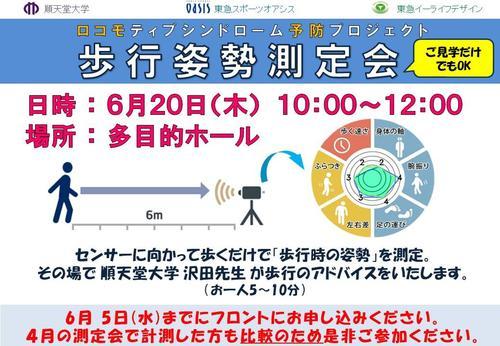 B-歩行測定会 (2).jpg