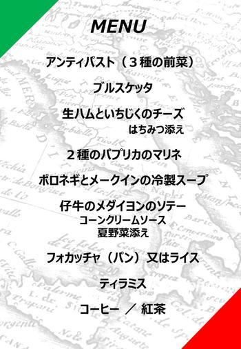 20190824イタリアン (5).jpg