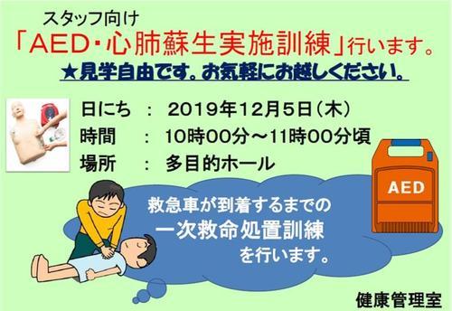 B-20191204心肺蘇生訓練3.jpg