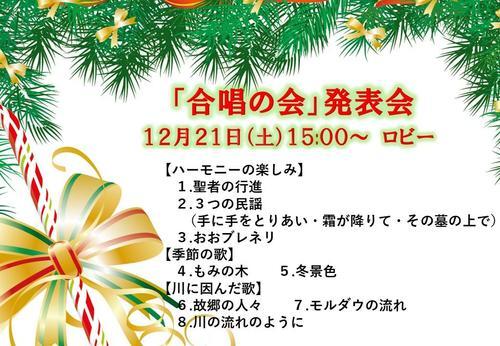 12月発表会.jpg