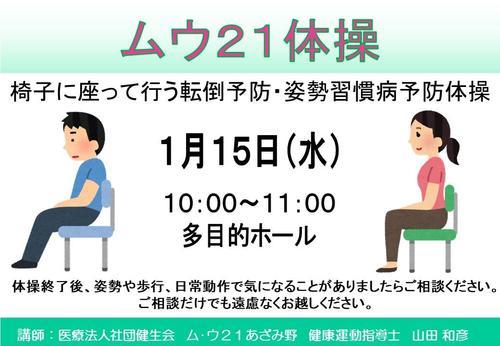 B-20200115ムウ21 (1).jpg