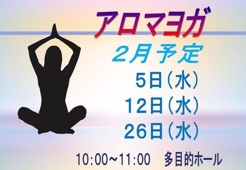B-202002アロマヨガpop.jpg