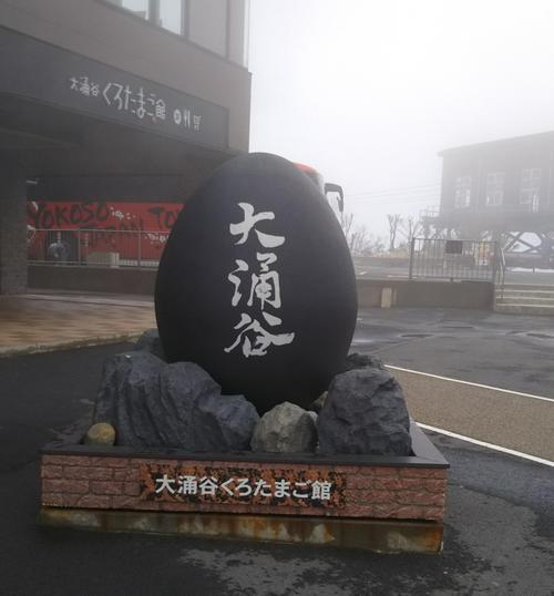黒卵オブジェ.JPG