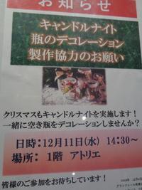掲示看板blog.JPG