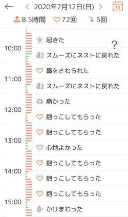 あんじゅ日記①.jpg
