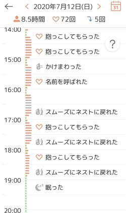 あんじゅ日記②.jpg