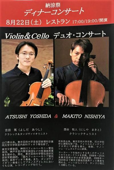 チェロバイオリン.jpg