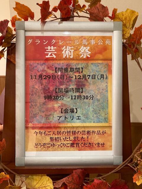 芸術祭表紙.jpg