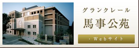 グランクレール馬事公苑Webサイト