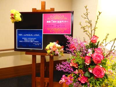 開業記念飾り.jpg