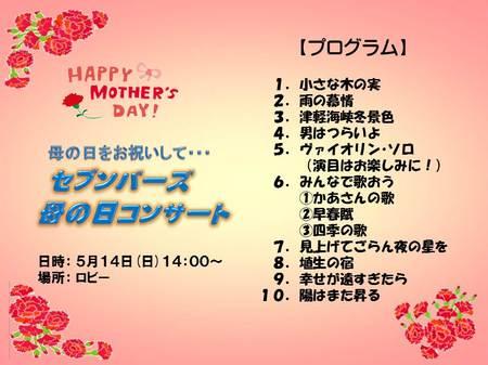 母の日コンサート プログラム・歌詞.jpg