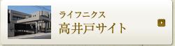 ライフニクス 高井戸サイト