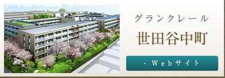 グランクレール世田谷中町webサイト