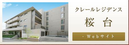 クレールレジデンス桜台Webサイト