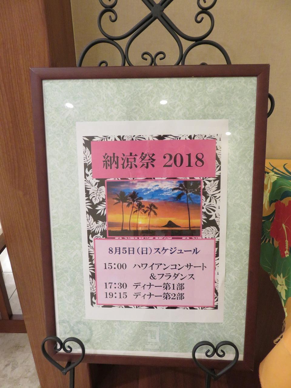 納涼祭2018_1.jpg
