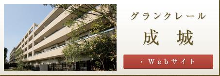 グランクレール成城Webサイト