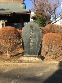 神社碑.JPG
