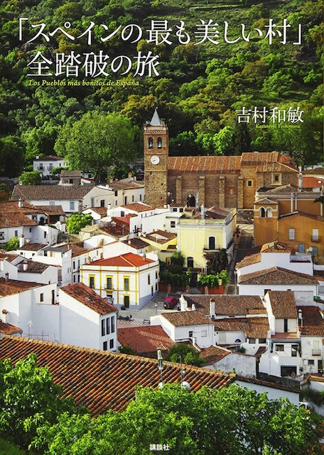 スペイン.png
