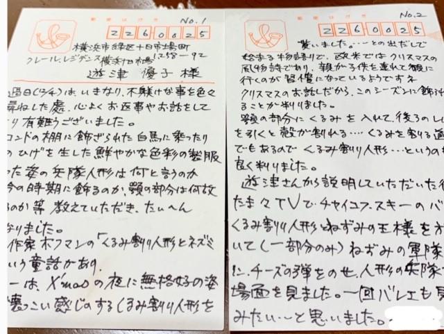 手紙.png
