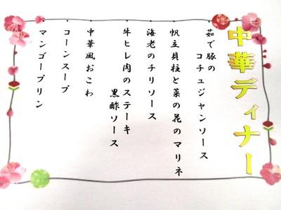 中華ディナー 016.JPG