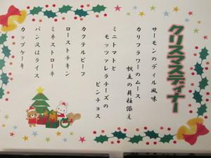 2017-クリスマスディナーメニュー.JPG