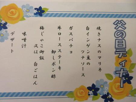 父の日ディナー.JPG