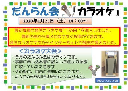 だんらん会『カラオケ』.jpg