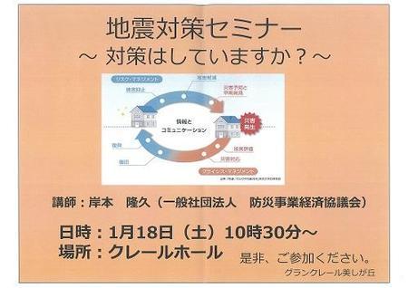 20200118地震対策セミナーUT.jpg